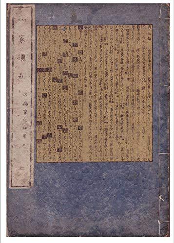 和本,病家須知2巻(全8巻うち6巻まで) (長野電波技術研究所)