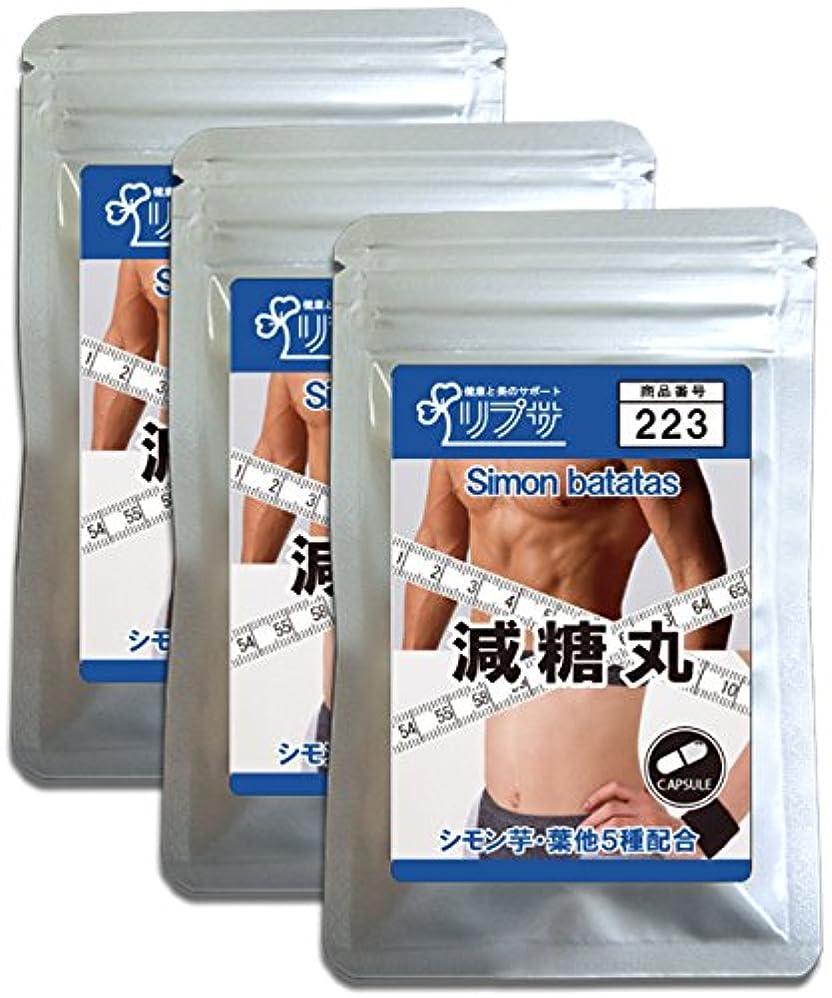 ケイ素に対応蓄積する減糖丸 約1か月分×3袋セット C-223-3