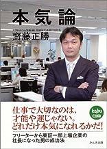 本気論―フリーターから東証一部上場企業の社長になった男の成功法