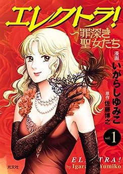 [いがらし ゆみこ, 佐藤 博之]のエレクトラ!~罪深き聖女たち vol.1