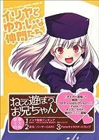 Fate Fantasm BOX (1) イリヤとゆかいな仲間たち ([バラエティ])