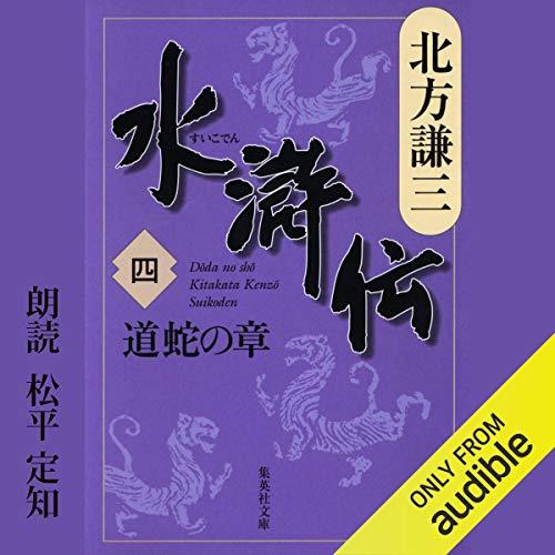 『水滸伝 四 道蛇の章』のカバーアート