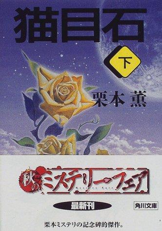 猫目石〈下〉 (角川文庫)