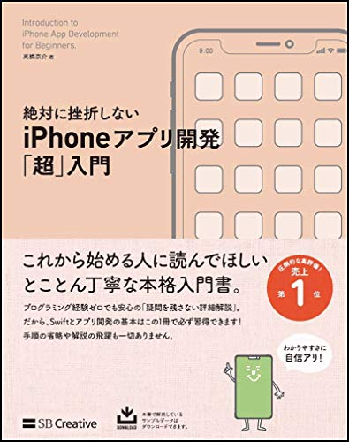 絶対に挫折しない iPhoneアプリ開発「超」入門 第8版 【Xcode 11 & iOS13】 完全対応