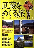 武蔵をめぐる旅完全ガイド―大河ドラマ「武蔵MUSASHI」の舞台地を徹底紹介 (NHKシリーズ)