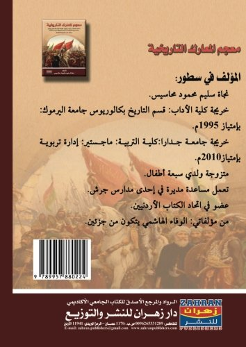 Muʻjam al-maʻārik al-tārīkhīyah : maʻārik , ghazawāt , ḥurūb , thawrāt , waqʻāt , ayyām , futūḥāt , madhābiḥ ʻabr al-ʻuṣūr ... wa-ḥattà ʻām 2005 m (Arabic Edition)