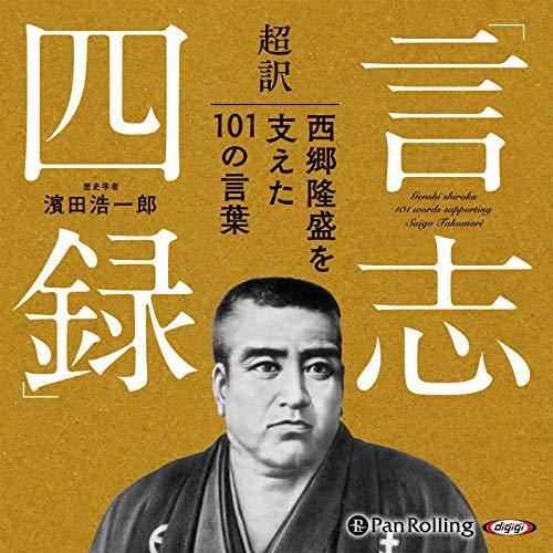 超訳「言志四録」西郷隆盛を支えた101の言葉 audiobook cover art