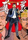奪還 : 1 (アクションコミックス)