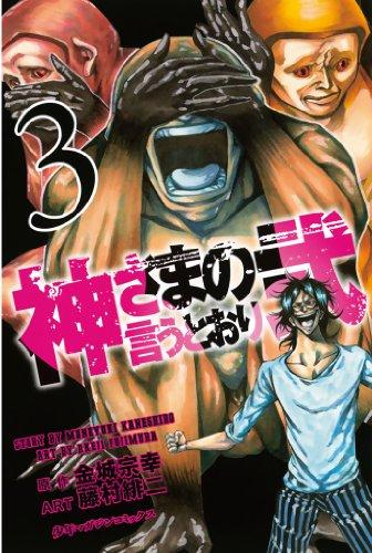 神さまの言うとおり弐(3) (週刊少年マガジンコミックス) - 金城宗幸, 藤村緋二