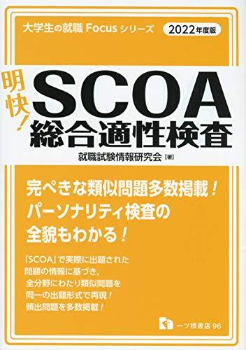 [画像:SCOA総合適性検査<2022年度版> (大学生の就職Focusシリーズ)]