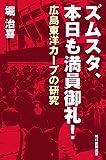 ズムスタ、本日も満員御礼! 広島東洋カープの研究 (毎日新聞出版)