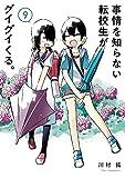 事情を知らない転校生がグイグイくる。(9) (ガンガンコミックス JOKER)