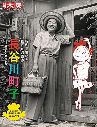 長谷川町子: 昭和を描いた国民的漫画家 (289) (別冊太陽 日本のこころ 289)