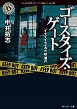 表紙: ゴースタイズ・ゲート 「イナイイナイの左腕」事件 (角川ホラー文庫)   中井 拓志