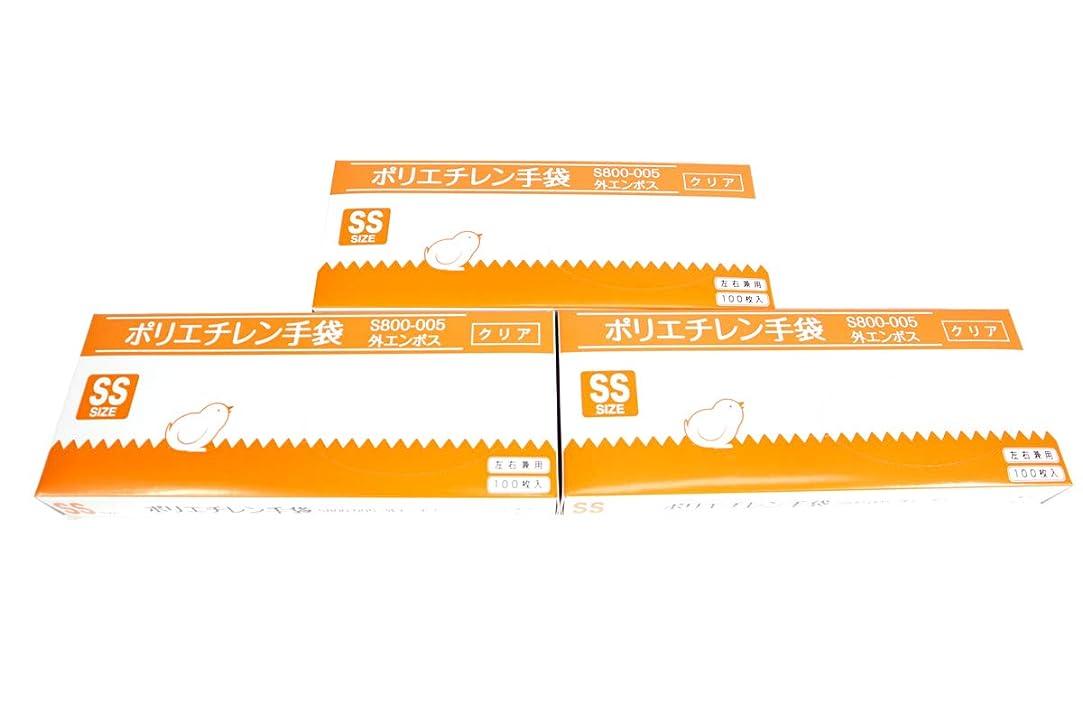 画像静脈リダクター【お得なセット商品】(300枚) 使い捨て ポリエチレン手袋 SSサイズ 100枚入り×3BOX クリア色 左右兼用 外エンボス 食品衛生法適応