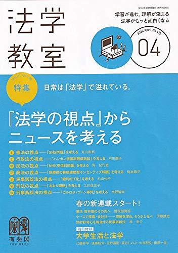法学教室 2020年 04 月号 [雑誌]