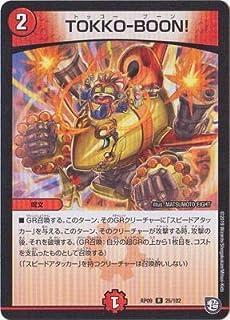 デュエルマスターズ新9弾/DMRP-09/25/R/TOKKO-BOON!