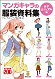 The Collection of Dress Data of a Comics Character <Volume on Woman Casuals> (Kosaido Comics Studio)