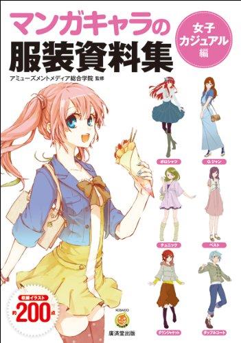 The Collection of Dress Data of a Comics Character  (Kosaido Comics Studio)