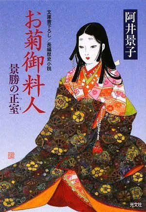 お菊御料人―景勝の正室(つま) (光文社時代小説文庫)の詳細を見る