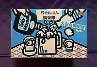 ちゃんぽん倶楽部 伝説のボードゲーム