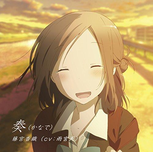 TVアニメ「一週間フレンズ。」エンディングテーマ「奏(かなで)」