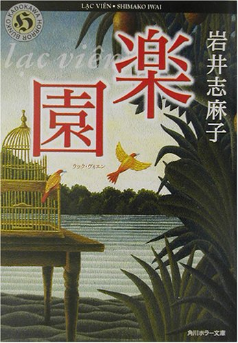 楽園(ラック・ヴィエン) (角川ホラー文庫)の詳細を見る