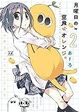 月曜日の空飛ぶオレンジ。 2巻 (まんがタイムKRコミックス)
