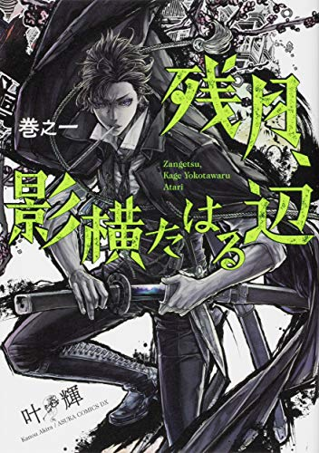 残月、影横たはる辺 第一巻 (あすかコミックスDX)の詳細を見る