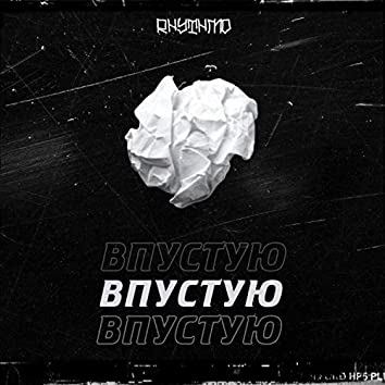 Впустую (Produced by MacQueen)