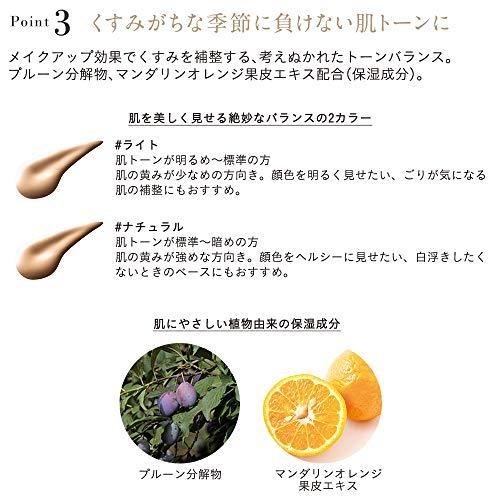 ETVOS(エトヴォス)モイストバリアBB#ナチュラル30mlSPF32/PA+++ツヤBBクリームリキッド美容液ファンデーション肌荒れ敏感肌花粉PM2.5ヒト型セラミド