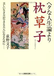 ヘタな人生論より枕草子 (河出文庫)