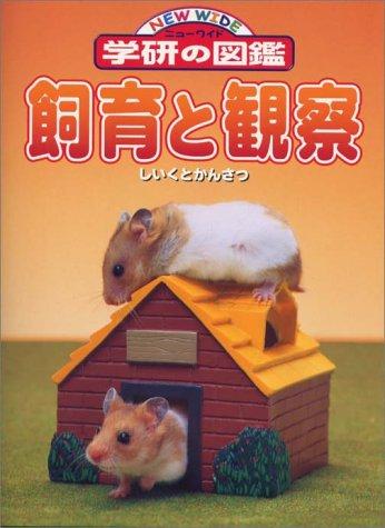 飼育と観察 (ニューワイド学研の図鑑)