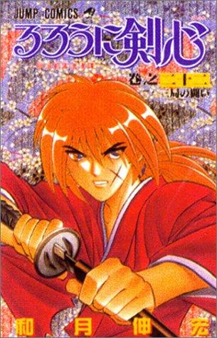 Kenshin le vagabond - Tome 22: Triple Bataille