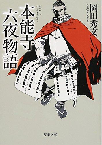 本能寺六夜物語 (双葉文庫)