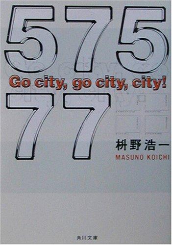 57577―Go city,go city,city! (角川文庫)の詳細を見る