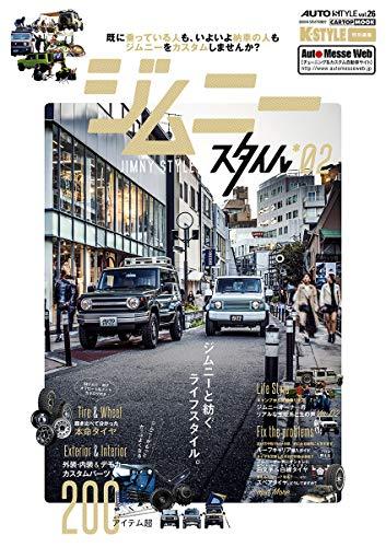ジムニースタイル*02 AUTO STYLE vol.26 (CARTOPMOOK)