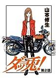 ダッ兎! 第2話 「ダッ兎!」シリーズ (KCGコミックス)