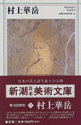 村上華岳 (新潮日本美術文庫)