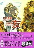 友-FELLOW- (講談社X文庫 ホワイトハート)