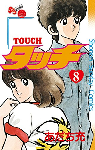 タッチ 完全復刻版(8) (少年サンデーコミックス)