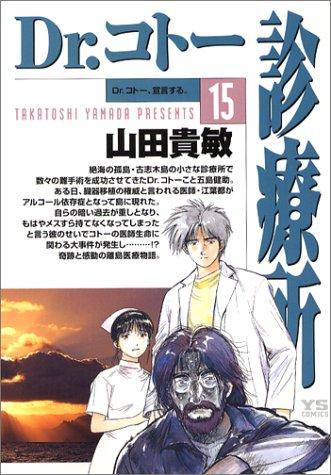 Dr.コトー診療所 (15)    ヤングサンデーコミックス