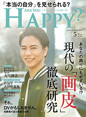 Are You Happy? (アーユーハッピー) 2021年5月号 [雑誌] Are You Happy?