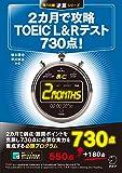 新形式問題対応/音声DL付2カ月で攻略 TOEIC(R) L&Rテスト 730点! 残り日数逆算シリーズ