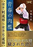 青春の肉檻【女子剣道部&女子弓道部】 (フランス書院文庫X)