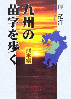 九州の苗字を歩く 熊本編の詳細を見る