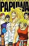 PAPUWA 6 (ガンガンコミックス)