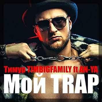 Мой Trap (feat. An-Ya)