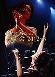 中島みゆき「縁会」2012~3[DVD]