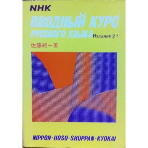 NHK Russian Introduction (1979) ISBN: 4140350210 [Japanese Import]